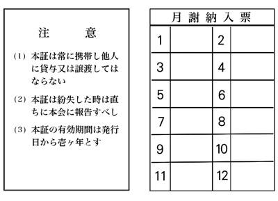 大山道場会員証2.jpg