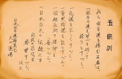 大山道場五條訓.jpg