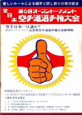 第6回全日本1.jpg
