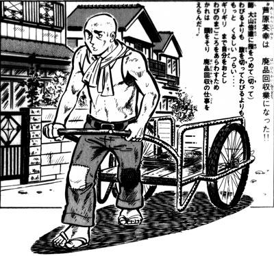 芦原英幸廃品回収.jpg