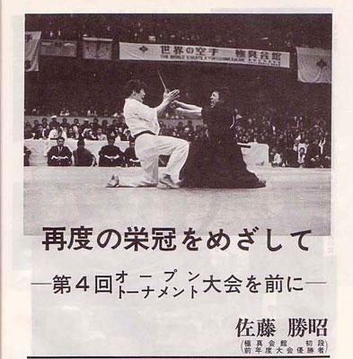 現代カラテマガジン1972_11_9.jpg