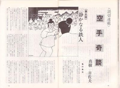 現代カラテマガジン1972_11_5.jpg