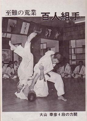 現代カラテマガジン1972_11_1.jpg