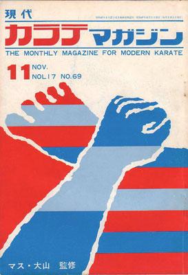 現代カラテマガジン1972_11.jpg