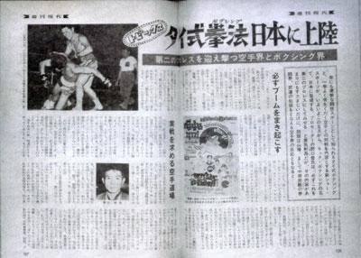 タイ式拳法-日本に上陸.jpg