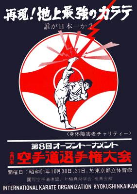 第8回全日本1.jpg