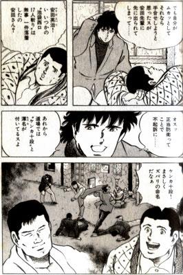安田英治7.jpg