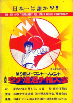 第9回全日本1.jpg
