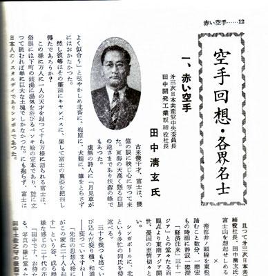 大山倍達田中清玄5.jpg