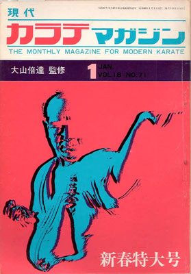 現代カラテマガジン1973_1_1.jpg