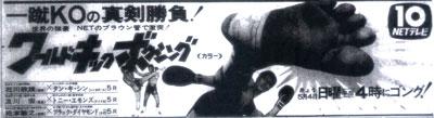 日刊スポーツ19690504_2.jpg