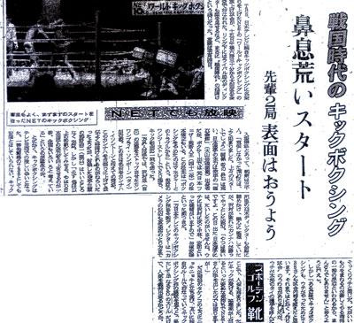 日刊スポーツ19690416.jpg