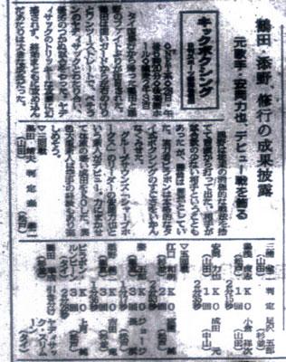 日刊スポーツ19691129.jpg