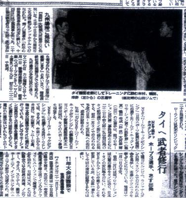 日刊スポーツ19691022.jpg