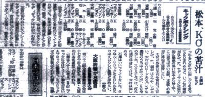 日刊スポーツ19691018.jpg