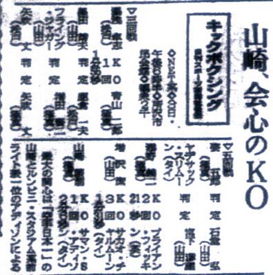 日刊スポーツ19691004.jpg