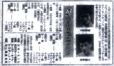 日刊スポーツ19690927.jpg