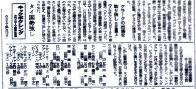日刊スポーツ19690920.jpg