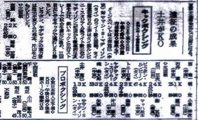 日刊スポーツ19690906.jpg