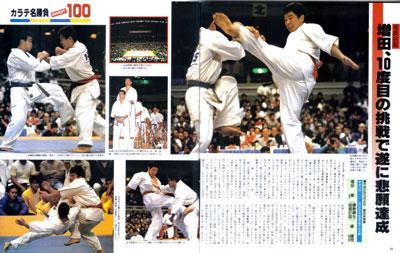 karatedigest100_10.jpg