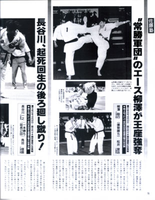 karatedigest100_8.jpg