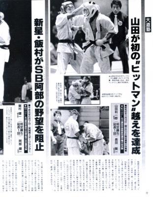 karatedigest100_7.jpg