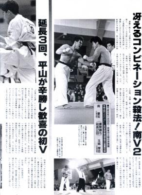 karatedigest100_6.jpg