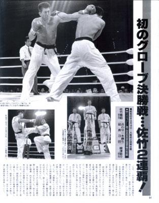 karatedigest100_5.jpg