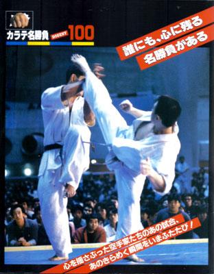 karatedigest100_2.jpg