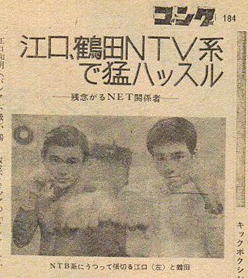 月刊ゴング197006月号4.jpg