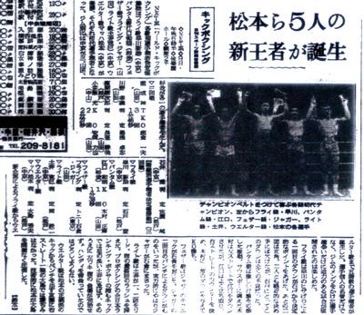 日刊スポーツ19700110.jpg