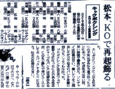 日刊スポーツ19691224.jpg