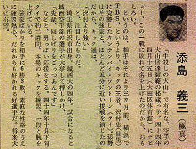 月刊ゴング197002月号2_T.jpg
