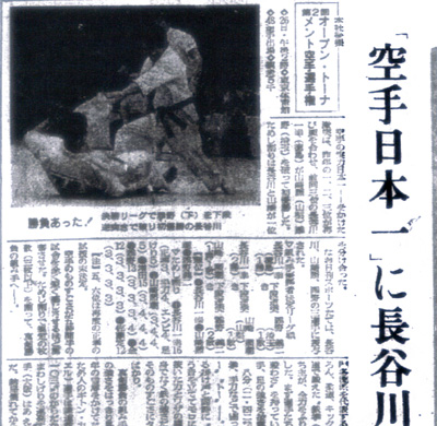 日刊スポーツ19700927.jpg