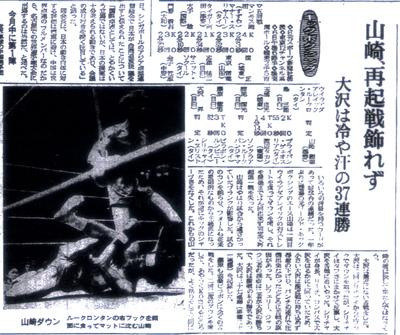 日刊スポーツ19710207.jpg
