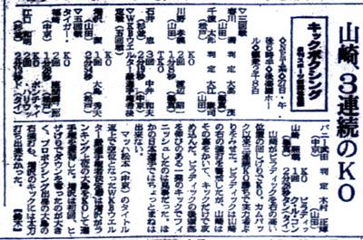 日刊スポーツ19700228.jpg