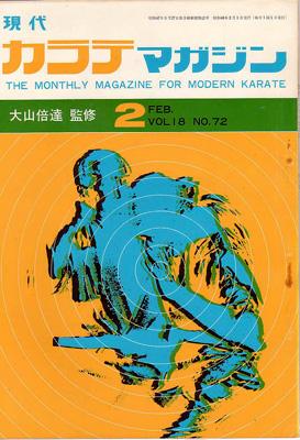 現代カラテマガジン1973_2_1.jpg