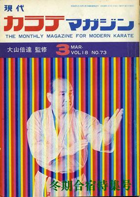現代カラテマガジン1973_3_1.jpg