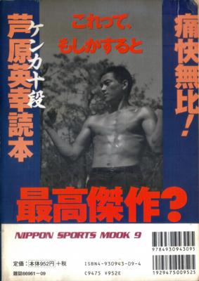 芦原英幸読本2.jpg