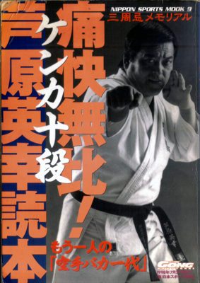 芦原英幸読本1.jpg
