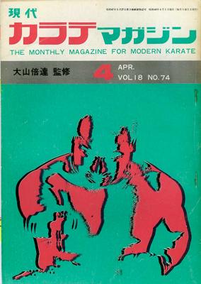 現代カラテマガジン1973_4_1.jpg