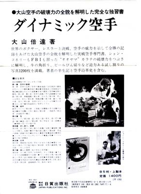 ダイナミック空手14.jpg