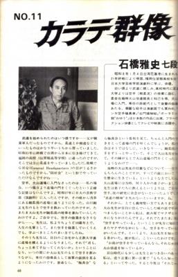 石橋雅史1.jpg