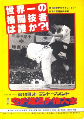 第11回全日本1.jpg