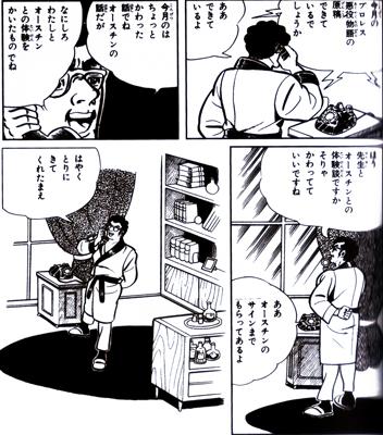 真樹日佐夫11.jpg