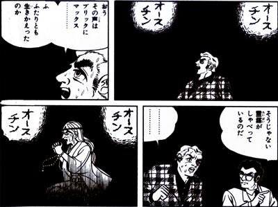 真樹日佐夫10.jpg