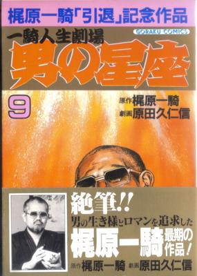 真樹日佐夫17.jpg