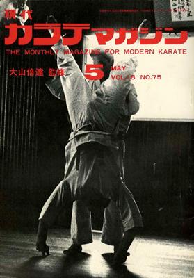 現代カラテマガジン1973_5_1.jpg