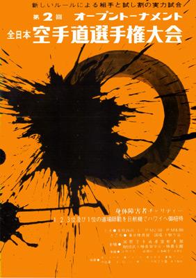 第2回全日本表紙.jpg