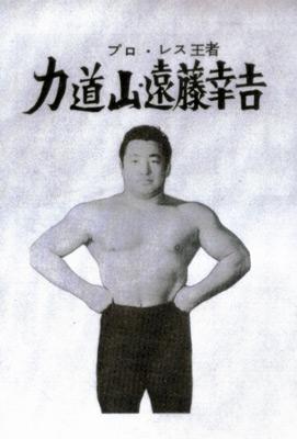 プロレスの王者力道山遠藤幸吉.jpg